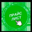 прайс-лист сварочных работ в Москве